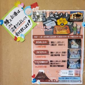 ♡敬老の日のプレゼント♡鰻とお酒のセットはいかがでしょうか?