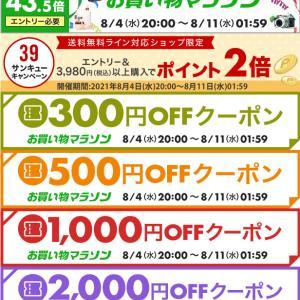 8月4日(水)から楽天市場お買い物マラソン始まります!