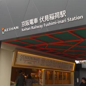 京阪電車 伏見稲荷駅