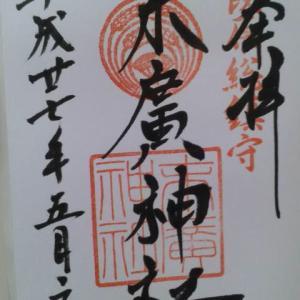 ご朱印 末廣神社