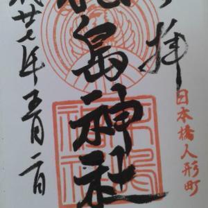 ご朱印 日本橋人形町 松島神社