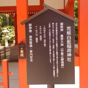 荒熊白髭稲荷神社