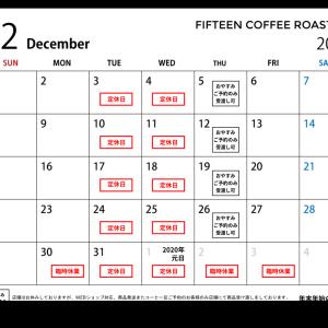 12月営業日をご案内します