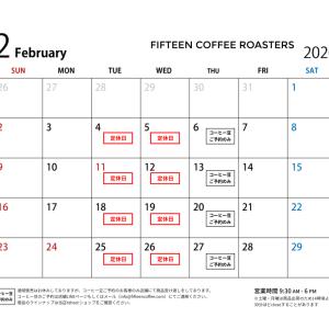 2月営業日のご案内