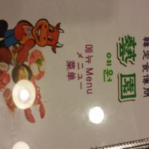 美味しい韓国レストラン発見!其の②