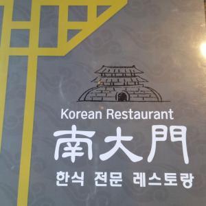 南大門レストラン(韓国料理)