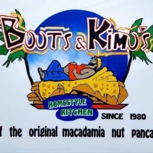 カイルアの「ブーツ&キモズ」が移転予定~場所は・・・・