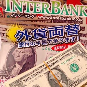 円からドルへの両替~インターバンクがお得です・申し込みから受け取りまで意外と簡単でした