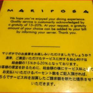 納得がいかないチップにモヤモヤ~せっかく料理が美味しかったのにチップの要求の仕方にガッカリ@マリポサ