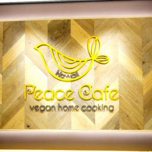 【ヴィーガンカレーが特別価格でいただける1週間!】~「ピースカフェ」横浜へGO!