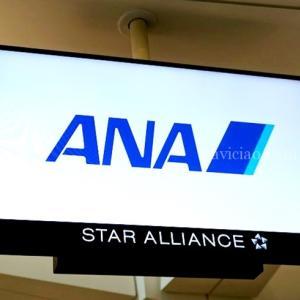 【ANA・ 2021/4月中旬までのホノルル線運行情報】~成田 ⇔ ホノルルは運休