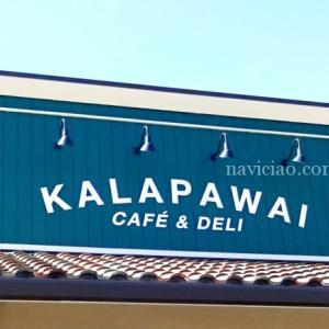 【カラパワイマーケットが来月オープン!@ワイマナロ】~おお!あの場所なのね