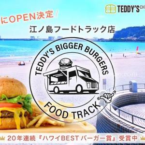 日本に2店舗がオープン!「テディーズビガーバーガー」~フードトラックも!