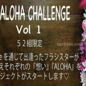 【始動!PILI ALOHA CHALLENGE 】全国の各ハーラウの方々が垣根を越え 「想い」「ALOHA」を繋げるプロジェクト