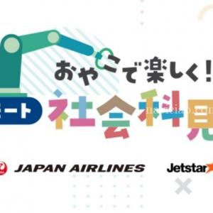 【JAL・ジェットスターが共同開催】おやこで楽しく!リモート社会科見学