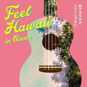 レポします!松屋銀座の「Feel Hawaii in Ginza」~初日の様子とお店のご紹介