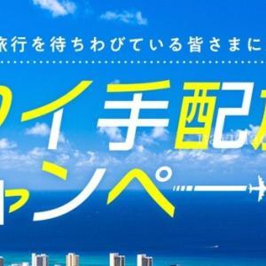 【ハワイ手配旅行キャンペーン!】ジャルパックが安心旅行のお手伝い