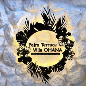【ハワイ好きが集う街】「PalmTerraceVillaOHANA/パームテラスヴィラオハナ」