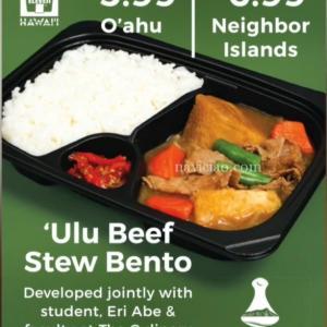 KCCの日本人学生が作った弁当がコンテストで優勝~ハワイのセブンイレブンで販売!