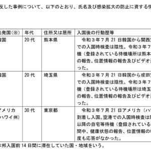 【ハワイから帰国後、誓約違反で氏名公表】位置情報応答無視の日本国籍の女性