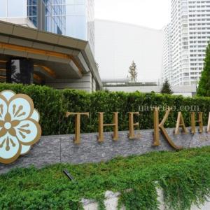 【9月も開催決定!】ザ カハラホテル&リゾート 横浜の 「ザ・カハラ・ハワイアンブッフェ」