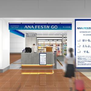 国内初!無人決済システムを活用した「ANA FESTA GO」がオープンします