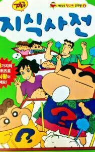 韓国語絵本 짱구 지식사전『クレヨンしんちゃんのなぞなぞ4こまブック』