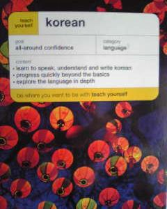 英語で学ぶ韓国語 Hoon Yeon & Mark Vincent / Teach Yourself Korean: Complete Course (Book & CD)