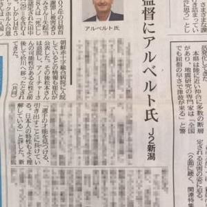 新潟日報3連発!