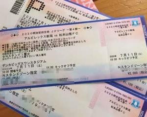松本戦チケット購入…あれこれ…