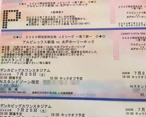 水戸戦のチケット購入!