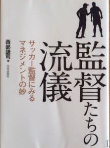 監督たちの流儀 & 8月のブログインデックス