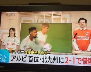 多彩な攻撃&秋山移籍!