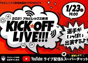 「KICK OFF LIVE」は楽しかった!