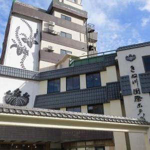2021 愛犬と行く・秋旅 NO.3(きぬ川国際ホテル)