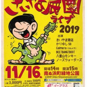 きいやま農園ライブ2019☆石垣島祭りや、島内の祭りでたまたま見てハマる観光客さんも多いようですよ~