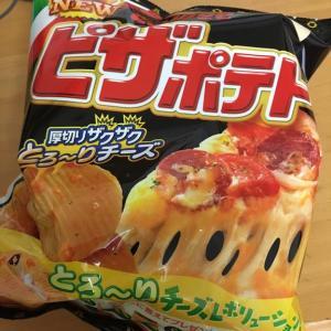カルビーのピザポテトがメルカリとかヤフオクで価格高騰?普通に買えましたが。