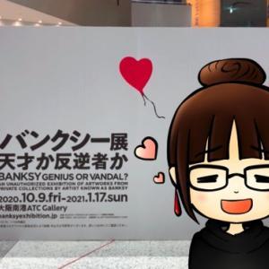 大阪南港ATC『バンクシー展』の感想と解説。駐車場情報まで徹底レポート!