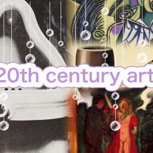 分からないけど面白い。10分でわかった気になれる20世紀芸術