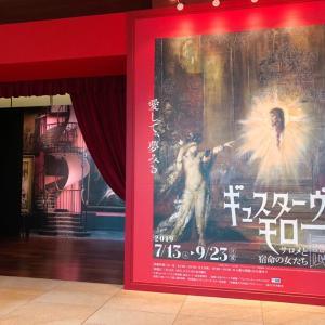 【大阪】「ギュスターヴ・モロー展」に行ってきた!感想と後悔しないための徹底ガイド!