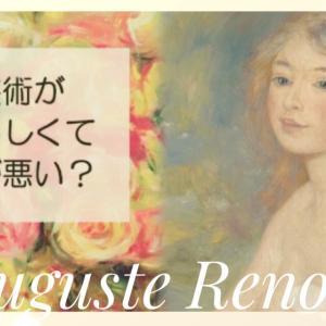女性のお尻と胸を誰よりも愛した幸せの画家ルノワール