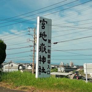 福岡県への「神たび」 その3