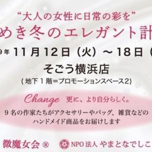 横浜にてイベントのお知らせ「艶めき冬のエレガント計画」