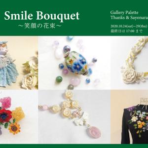 南青山Gallery Pallete 合同展に参加します!