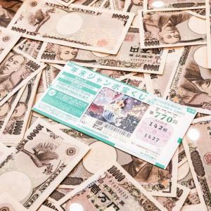 もし一億円当たったら株に突っ込んで株主優待と配当で逝きたいwwww