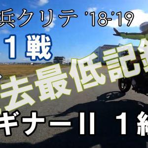 堺浜クリテ18-19 第1戦は私史上最低の結果に(T_T)