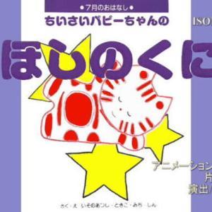 子どもの絵が毎月の絵本になりました、月刊7月絵本「パピーちゃんのほしのくに」、創刊1987