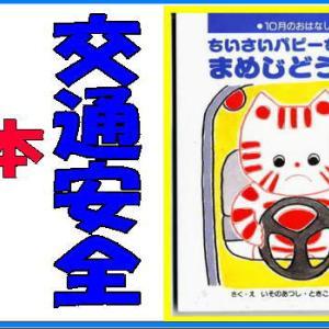 声に出して読もう!「ちいさいパピーちゃんのまめじどうしゃ」、創刊1987