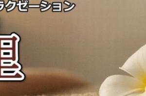 日本橋・チャイエス『風楽里(ふらり)』