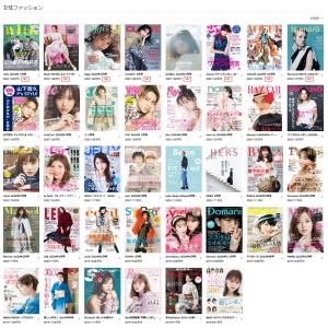 最新雑誌450誌が月400円で読み放題のTマガジン|ファッション誌も美容雑誌も買わなくてOK!